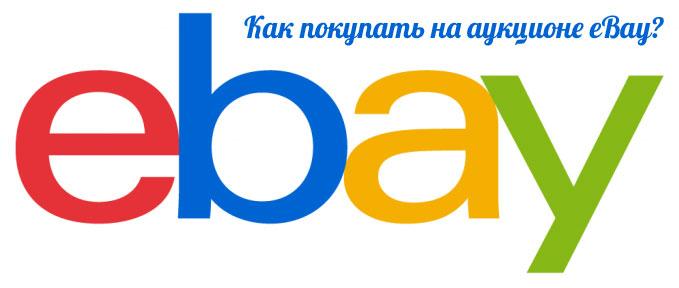 Как заказывать с eBay в Россию